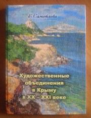 новая книга о крымских художниках!