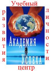 Академия успеха,  лучшие курсы Симферополя,  Севастополя,  Николаева