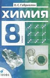 Индивидуальные занятия химии(подготовка к экзаменам)