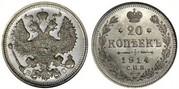 Старинную монету 20 копеек 1914 СПБ