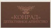 Розыск людей,  разыскивается,  детективное агентство в Крыму.