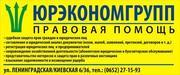 бухгалтерское и юридическое обслуживание,  адвокаты и юристы Крыма