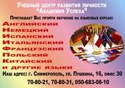 КУРСЫ ИНОСТРАННЫХ ЯЗЫКОВ г.Симферополь