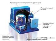 Агрегаты низкотемпературные «DANFOS»( R-404a/R-507)