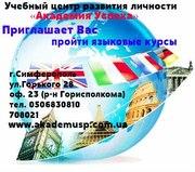 Курсы Английский язык для гостинично-ресторанного бизнеса