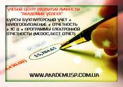 Курсы Бухгалтерский учёт для начинающих в Симферополе.