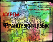 Курсы Французски язык базовый. Обучение в группе или по индивидуальной