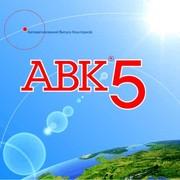 АВК-5 продам недорого