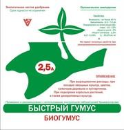 Биогумус органическое удобрение