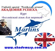 Курсы английского языка для моряков - «Marlins» в  Симферополе.
