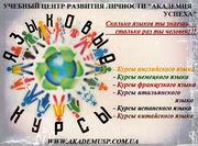 Курсы,  обучение,  изучение Иностранных языков в Академии успеха.