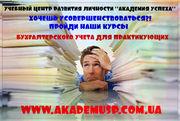 Курсы бухгалтерський учет для руководителей и частных предприятий.