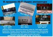 Продаю Hi-fi и Hi-end аудио-аппаратуру