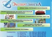 Эксперт-лингвА - бюро переводов,  обучение иностранным языкам