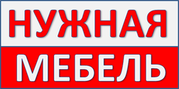 Нужная Мебель в Севастополе