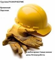 Временный персонал. Разнорабочие,  грузчики в Симферополе,  Севастополе