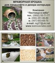 Продаю мраморную крошку в Севастпооле