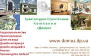 Проекты домов,  коттеджей в городе Днепропетровск по недорогой цене