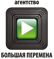 ООО «Агентство «Большая перемена»