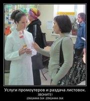 Расклейка плакатов, объявлений в Крыму