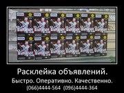 Заказать расклейку объявлений симферополь,  алушта,  севастополь
