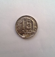 Монета 15 коп. 1942 г.