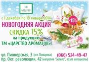 Царство ароматов , Севастополь
