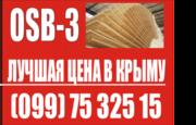 Предлагаем ОСБ,  OSB,  ОСП плиты по конкурентно - способной цене