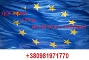 Быстрая доставка товара из Европы. Таможенная очистка. Низкие цены.