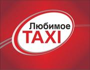 Приглашаем водителей с автомобилем в такси «Любимое» (г.Севастополь)