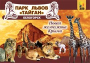 Работа на Лето в Крыму Ялта- Алушта- Севастополь