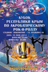 Внимание! Кубок Республики Крым по  акробатическому рок-н-роллу