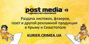 Раздача листовок в Симферополе