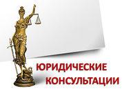 Юридические и бухгалтерские услуги