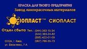 Эмаль ХС - 436 (ТУ) от завода-изготовителя Сиопласт