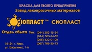 Эмаль ЭП-1236 (ТУ 6-10-2095-87) от завода-изготовителя Сиопласт