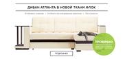 Мягкая и корпусная мебель из России - продажа