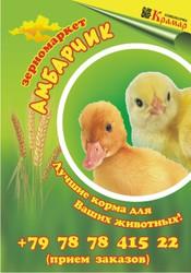Срочно! Продаем комбикорма в Крыму