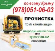Прочистка канализации Симферополь. Чистка труб,  прочистка канализации