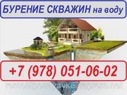 Бурение скважин под воду Симферополь. Цена бурения в Крыму  скважина