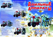 Доильные аппараты от производителя в Крыму