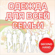 Открыт новый магазин Seсond Hand Extra+ в Симферополе
