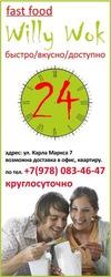 Доставка еды круглосуточно Симферополь