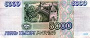 Бумажные рубли 1993года в состоянии пользования