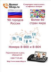 Многоканальные телефонные виртуальные номера в 90 городах России