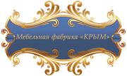 Домашняя  и офисная мебель от производителя мебельной фабрики «Крым».