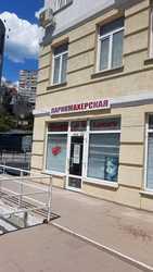 Продам нежилое помещение в центре Ялты с ремонтом.